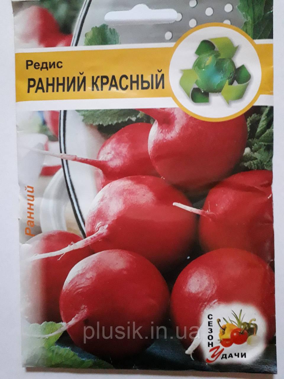 Редис Ранний Красный ранний 20 г (минимальный заказ 10 пачек)