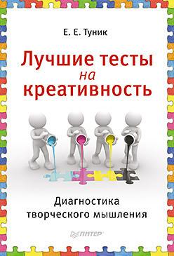 Книга Лучшие тесты на креативность. Автор - Туник Е. Е. (Питер)