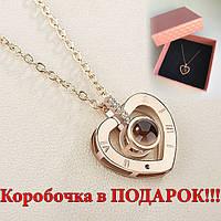 """Кулон проектор сердце """"Сердечко с проекцией Я тебя люблю ( I love you)"""" на 100 языках мира, золотистый"""