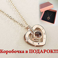 "Кулон проектор сердце ""Сердечко с проекцией Я тебя люблю ( I love you)"" на 100 языках мира"