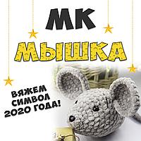 МК Вязаная ПЛЮШЕВАЯ МЫШКА 🐭 Символ 2020 года