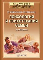 Книга Психология и психотерапия семьи. Авторы - Эйдемиллер Э., Юстицкис В. (Питер)