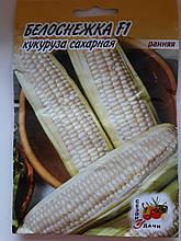 Кукуруза сахарная Белоснежка F1 30 г ранняя (минимальный заказ 10 пачек)