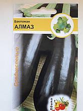 Баклажан Алмаз 0,5 г среднеспелый (минимальный заказ 25 пачек)