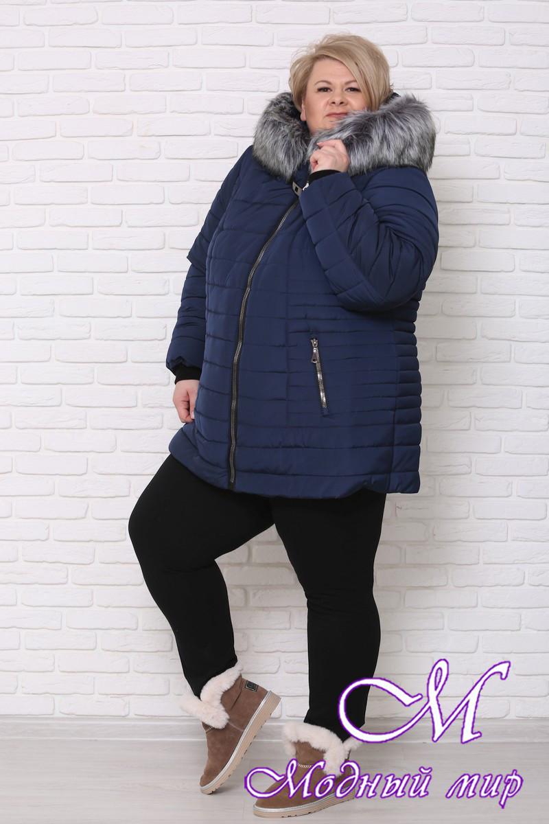 Женская зимняя куртка большого размера (р. 54-72) арт. Куртка с мехом № 2