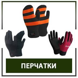 Перчатки DexShell