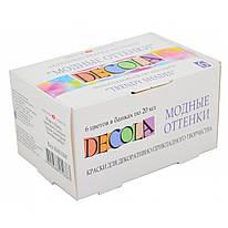 Набор акриловых красок по ткани Модные оттенки DECOLA 6 цветов по 20мл ЗХК Невская Палитра, 41411200