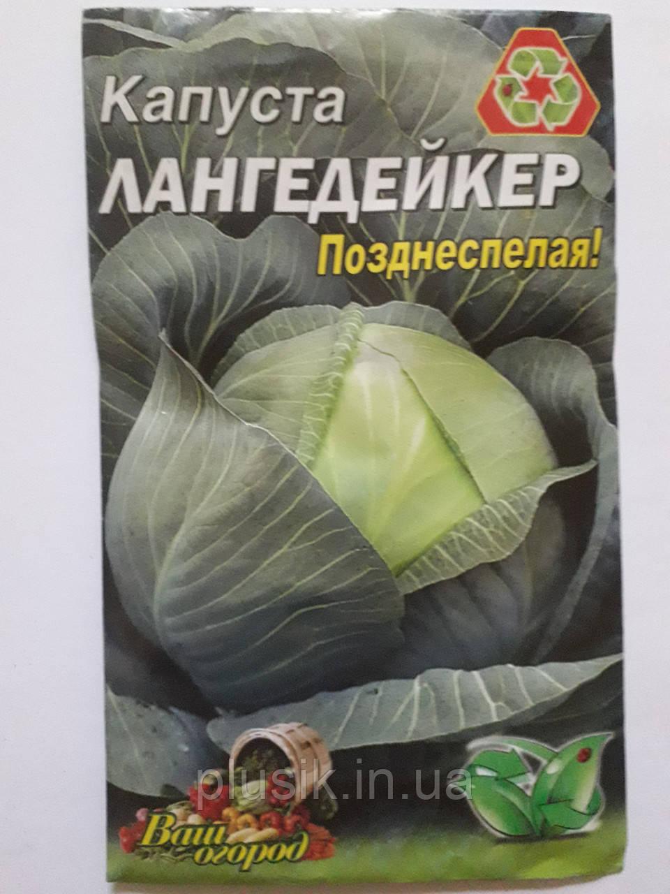 Капуста Лагнедейкер позднеспелая 5 г (минимальный заказ 10 пачек)