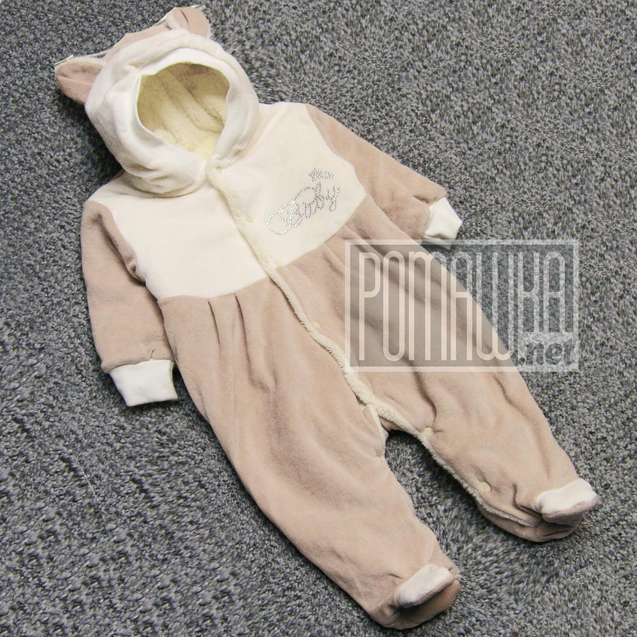 Утеплённый велюровый человечек р. 74 для новорожденного с махровой подкладкой 3429 Коричневый
