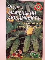 Огурец Маменькин любимчик F1 раннеспелый  5 г (минимальный заказ 10 пачек)
