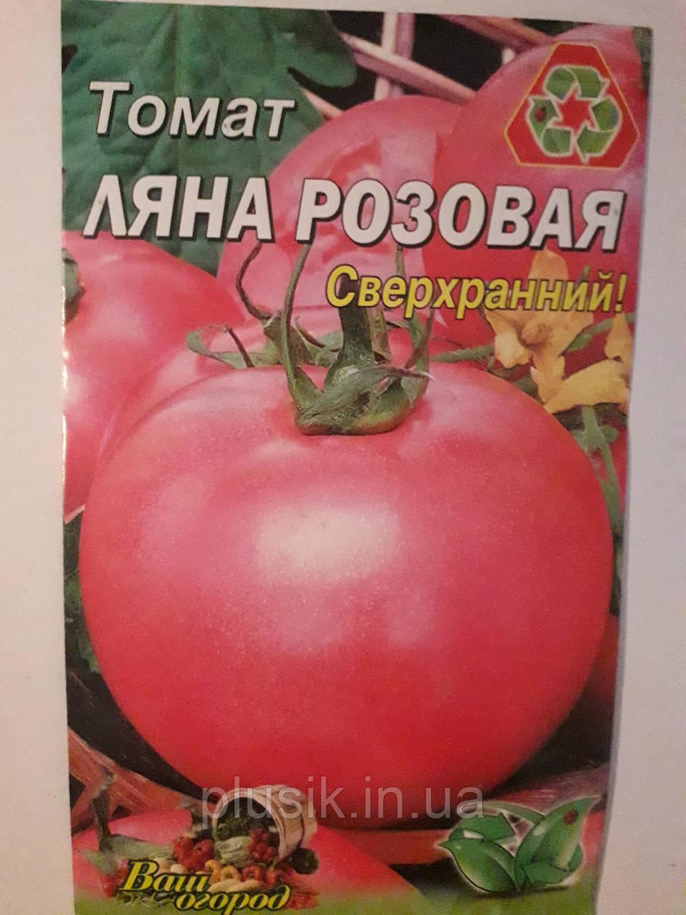 Томат Ляна рожева надранній 3 р. (мінімальне замовлення 10 пачок)