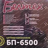 Бензопила Белтех БП-6500, фото 8