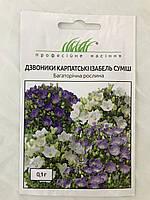 Семена цветов Колокольчики Изабель карпатские 0,1 гр смесь 673859