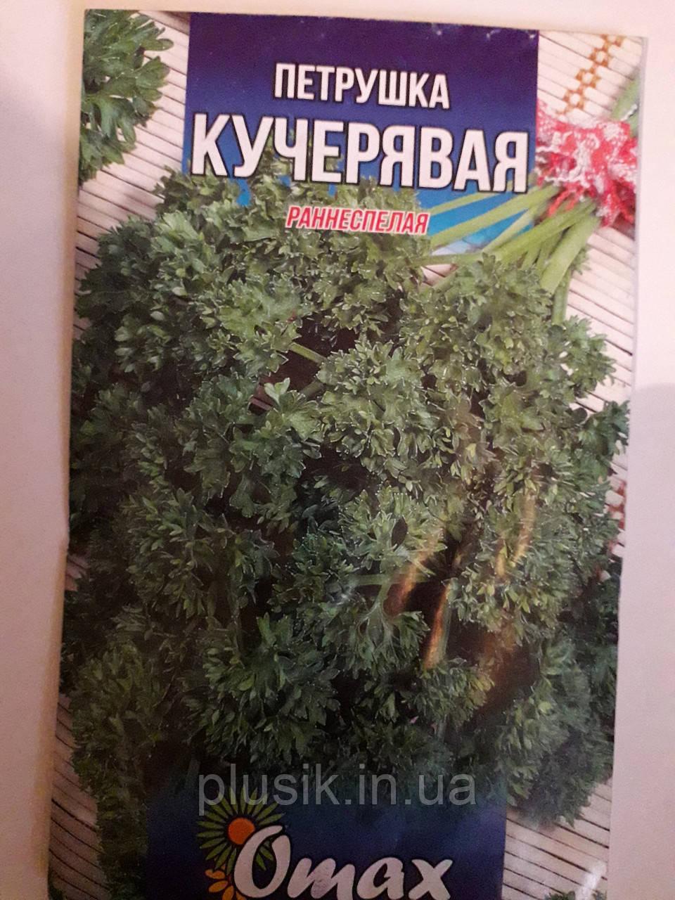 Петрушка Кучерява раннє 20 г (мінімальне замовлення 10 пачок)