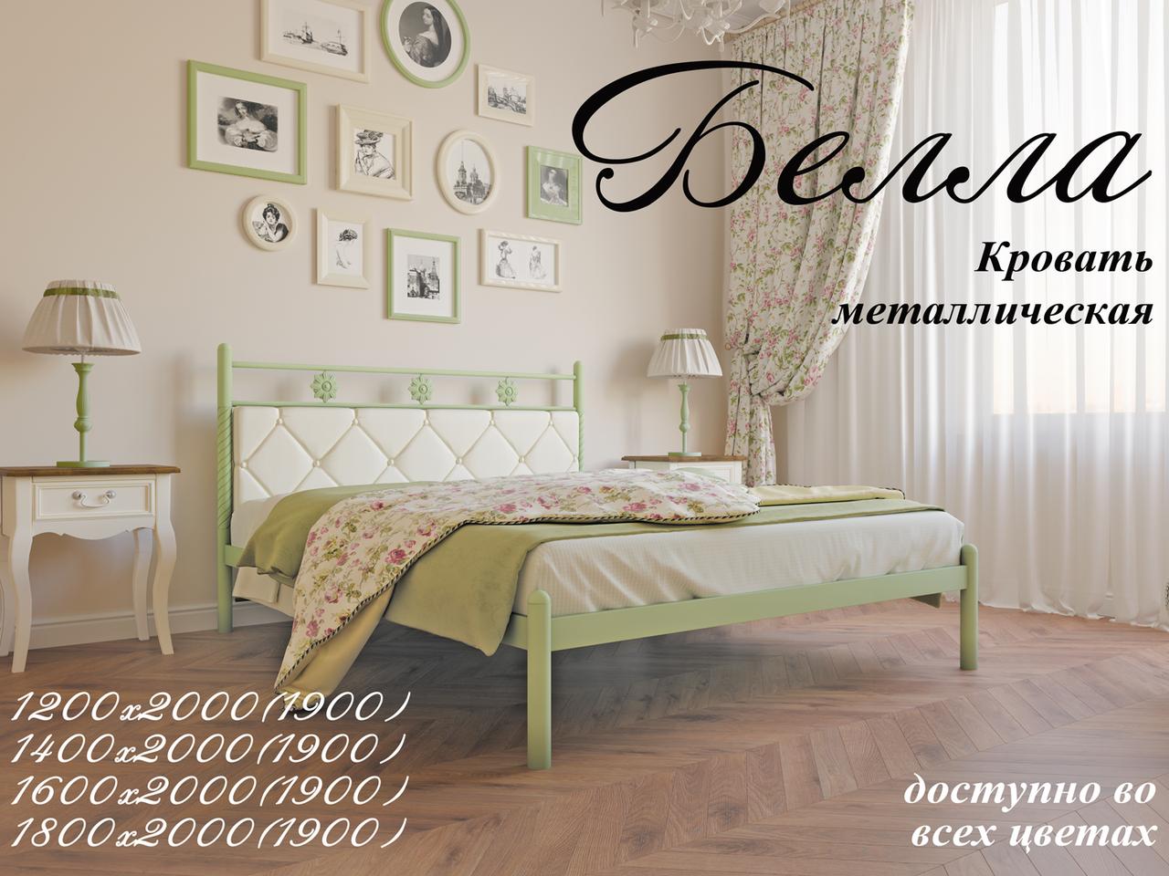 Кровать Белла ТМ Металл-Дизайн