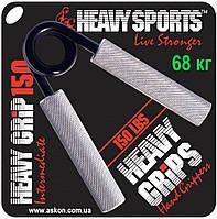 Эспандер кистевой Heavy Grips 150 LBS Intermediate (Промежуточный) - 68 кг. Все номера в наличии.