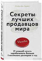 Книга Секреты лучших продавцов мира. Автор - Стивен Дж. Харвил (БомБора)