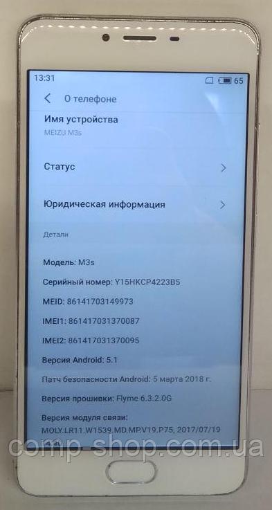 Телефон Meizu M3s 16Gb