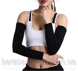 Жіночі фітнес рукава (елегантні жіночі рукава)