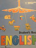 Верещагина, Притыкина. Английский язык. Учебник 1 класс, первый год обучения.