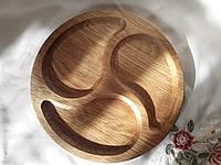 Менажница  30 см. деревянная круглая на 3 секции Дуб