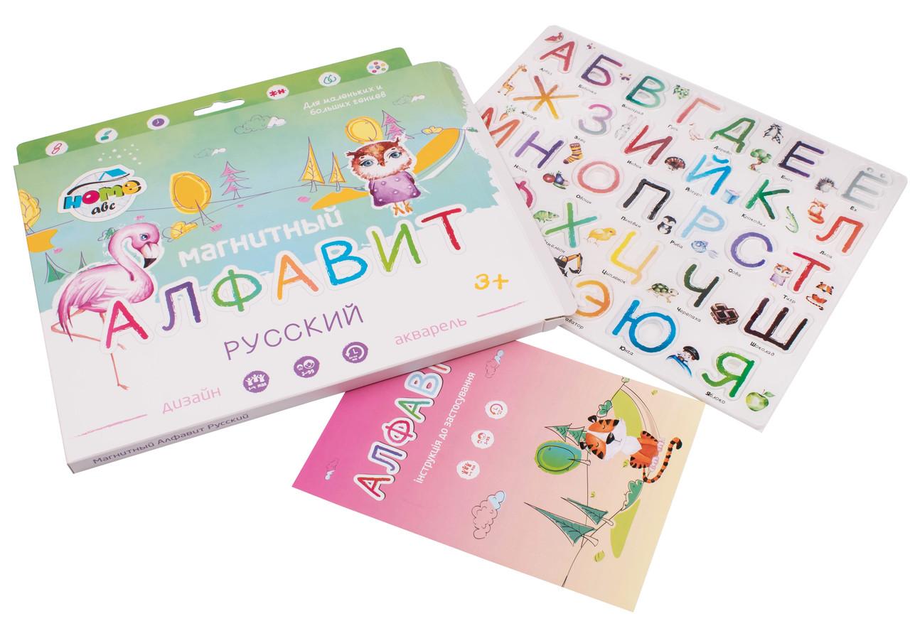 Російська магнітний алфавіт Акварель Home-ABC (ДО-0028)
