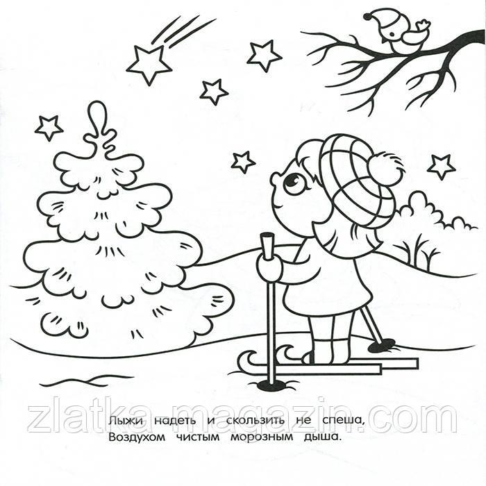 Зимние каникулы - раскраска №3019 | Printonic.ru | 700x700
