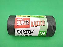 Пакеты для мусора Суперлюкс - 120л, HD, 25шт/рул