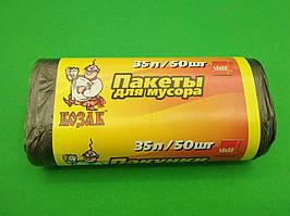Мусорный пакет 35л (50шт) Козак (1 рул)