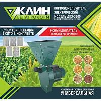 Кормоизмельчитель КЛИН Белагрокорм ДКЗ-3500