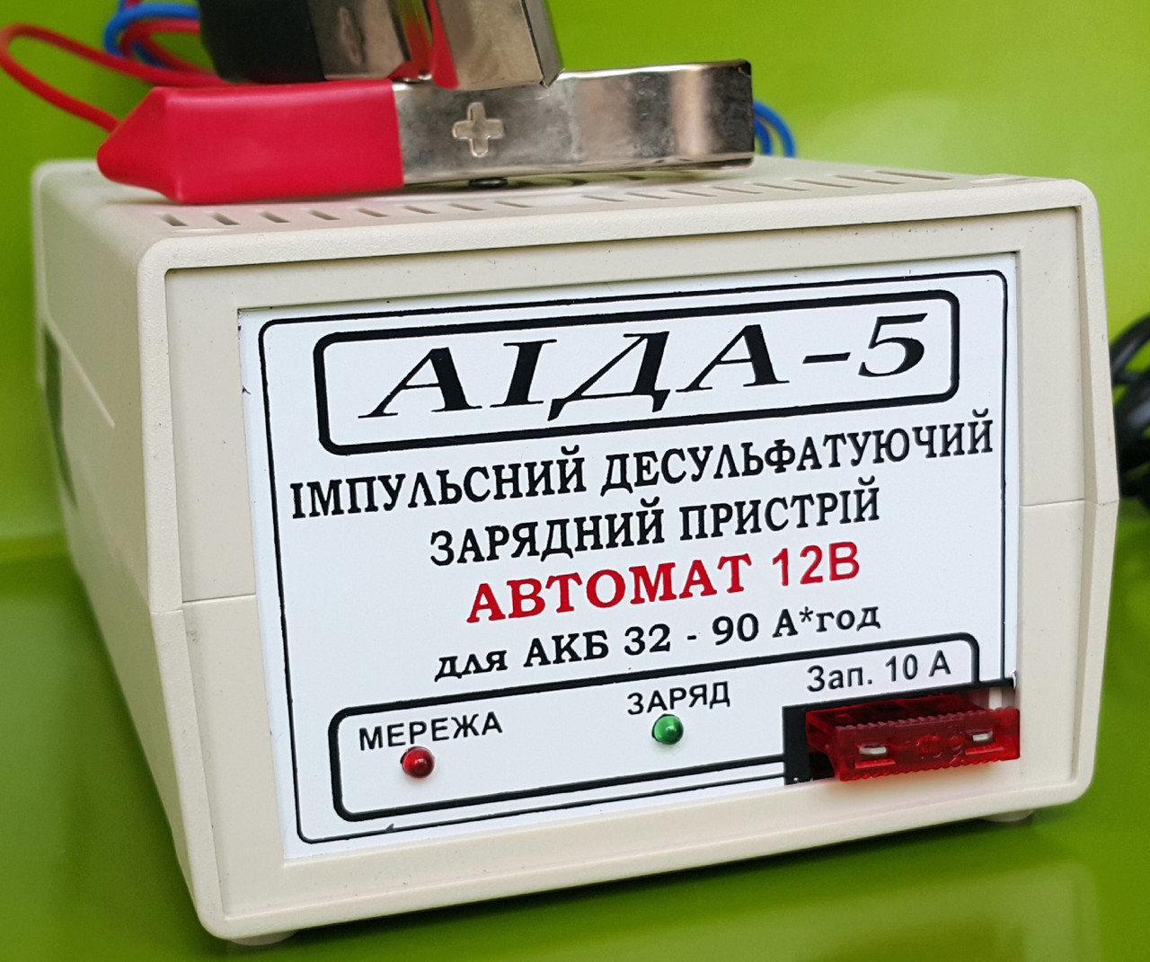 Зарядное устройство АИДА-5 автоматическое десульфатирующее для аккумуляторных батарей 12В АКБ 32-90А*ч