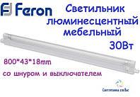 Люминесцентный мебельный светильник Feron CAB2B 30W T4 с выкл. белый, с сетевым и соед. шнурами 800*43*18