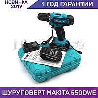 Аккумуляторный шуруповерт Makita 550 DWE (24V 5A/h Li-Ion) Макита, дрель шуруповерт