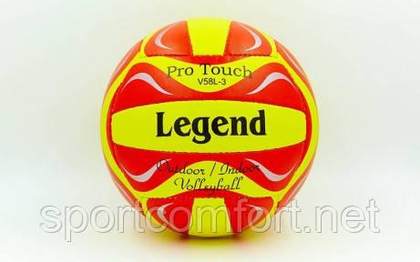 Волейбольный мяч Legend шитый 3-слойный полиуретан