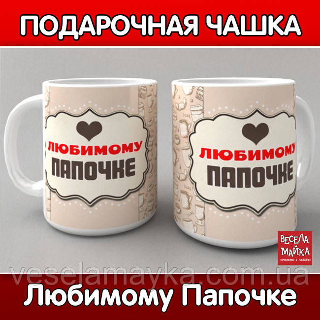 """Чашка """"Любимому папочке"""""""