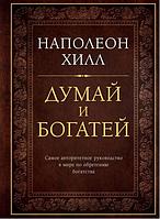 Книга Думай и богатей. Подарочное издание. Автор - Наполеон Хилл (Эксмо)