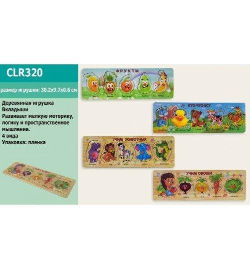 CLR320 Деревянные вкладыши фрукты, овощи, животные, в пленке, 30,2*9,7*0,6см