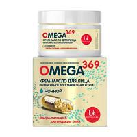 """Крем-масло для лица ночной """"Интенсивное восстановление кожи"""" Belkosmex Omega 369"""