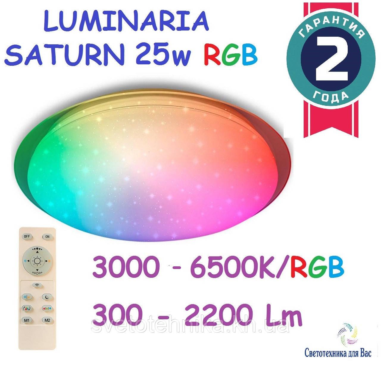СВЕТОДИОДНЫЙ СВЕТИЛЬНИК c пультом ДУ LUMINARIA SATURN 25W RGB R330-SHINY-220V-IP44