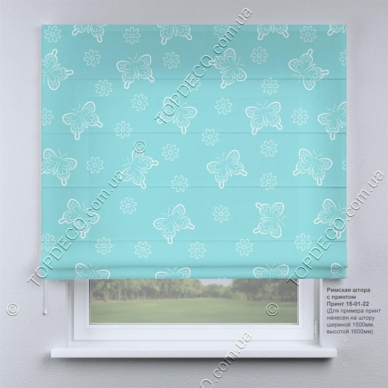 Римская фото штора Бабочки бирюзовый. Бесплатная доставка. Инд.размер. Гарантия. Арт. 15-01-22