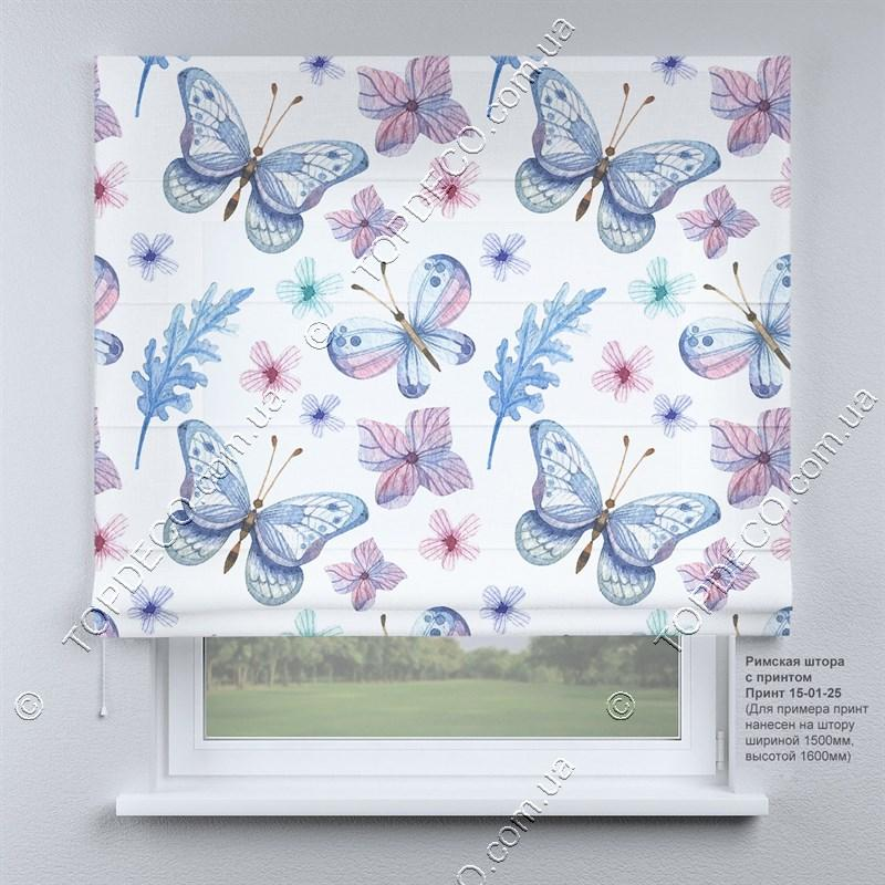 Римская фото штора Бабочки. Бесплатная доставка. Инд.размер. Гарантия. Арт. 15-01-25