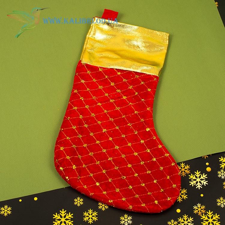 Новогодний носок, новогодний сапог, сапожок для подарков Деда Мороза H-33