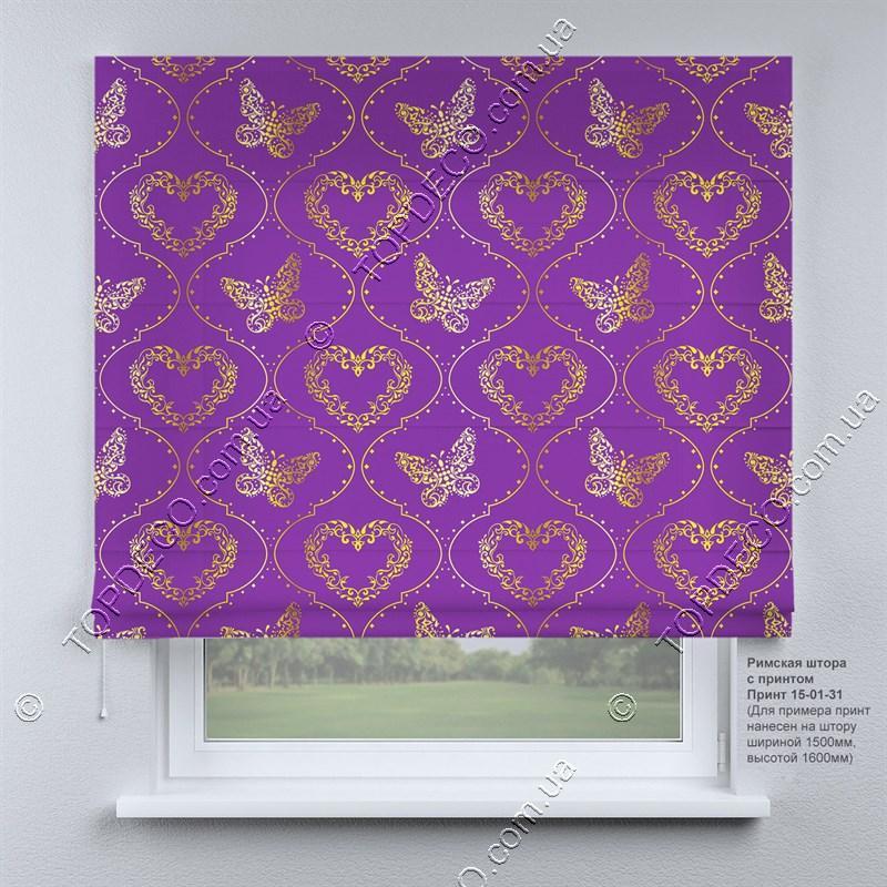 Римская фото штора Бабочки лавандовый. Бесплатная доставка. Инд.размер. Гарантия. Арт. 15-01-31