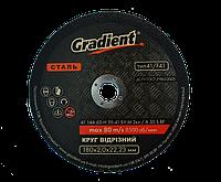 Круг відрізній Gradient 125 x 1,6 x 22,23 мм
