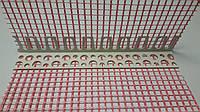 Уголок ПВХ арочный перфорированный 3.0 м с сеткой 10х10см