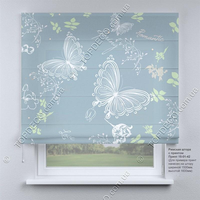 Римская фото штора Бабочки. Бесплатная доставка. Инд.размер. Гарантия. Арт. 15-01-42