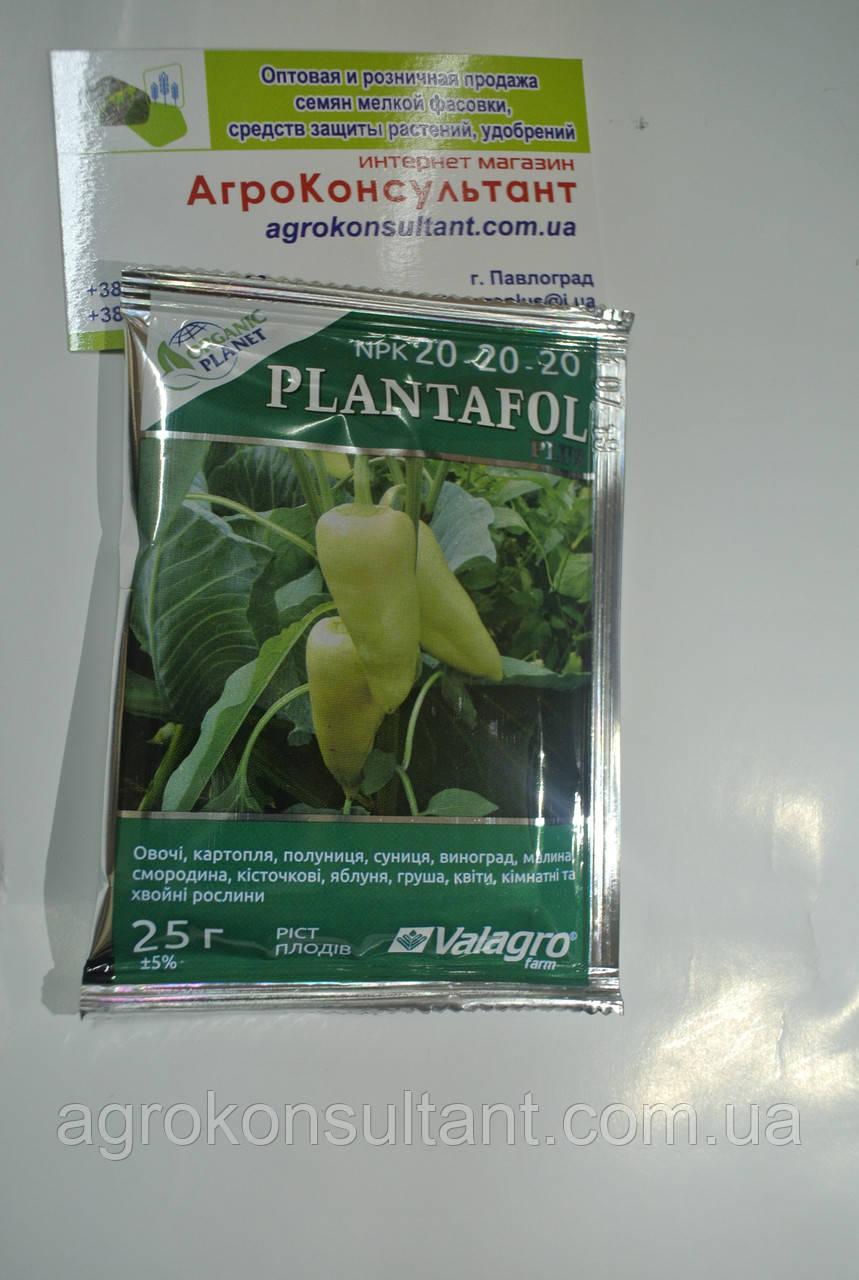 Плантафол универсальный (Plantafol 20+20+20) 25г удобрение, стимулятор роста