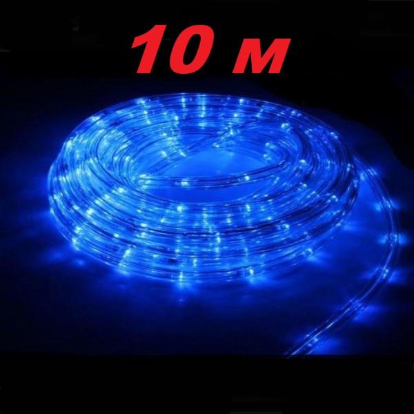 Новогодняя гирлянда синего свечения Xmas Rope Light Дюралайт Шланг LED (10 метров )