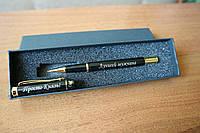 Ручка с именной гравировкой замечательный подарок мужчине, фото 1