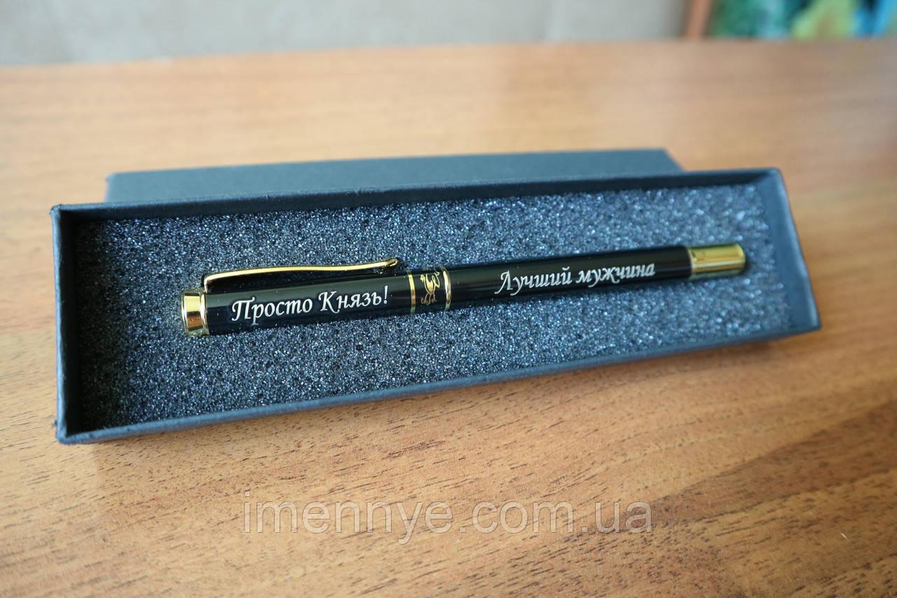 Именная ручка для учителя